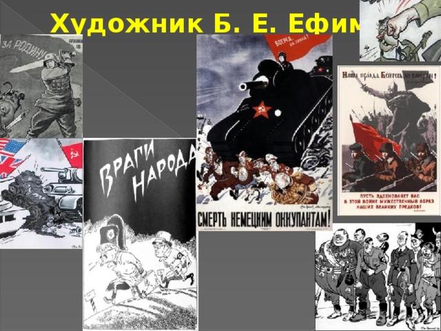 Художник Б. Е. Ефимов