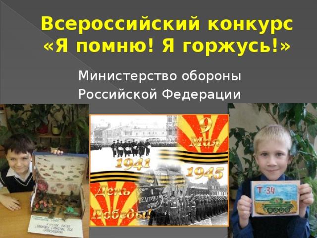 Всероссийский конкурс  «Я помню! Я горжусь!» Министерство обороны Российской Федерации