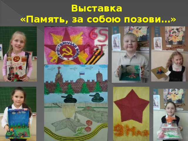 Выставка  «Память, за собою позови…»