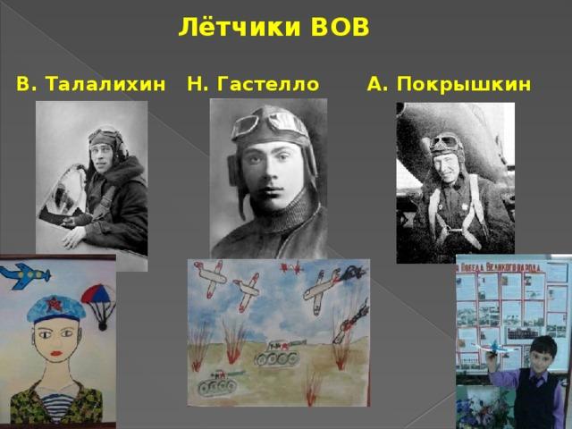 Лётчики ВОВ   В. Талалихин Н. Гастелло А. Покрышкин