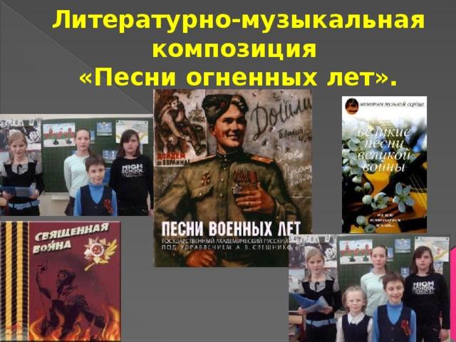 Литературно-музыкальная композиция  «Песни огненных лет».