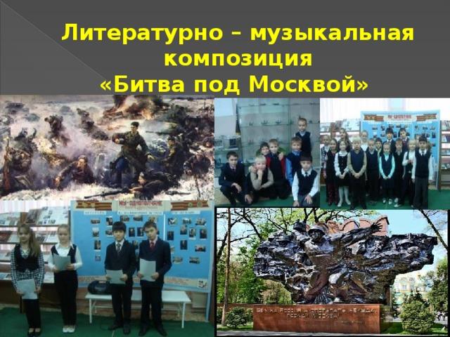 Литературно – музыкальная  композиция  «Битва под Москвой»