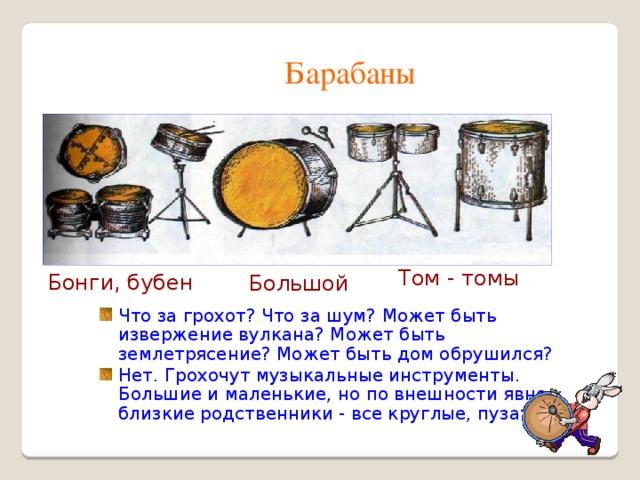 Барабаны Том - томы Бонги, бубен Большой