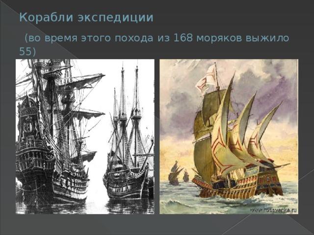 Корабли экспедиции   (во время этого похода из 168 моряков выжило 55)