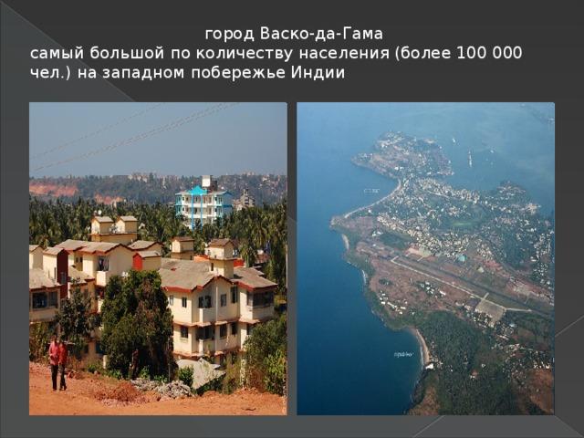 город Васко-да-Гама самый большой по количеству населения (более 100 000 чел.) на западном побережье Индии