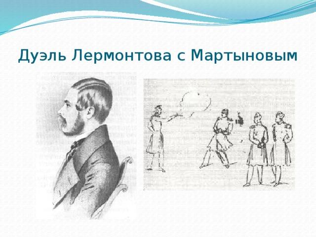 Дуэль Лермонтова с Мартыновым