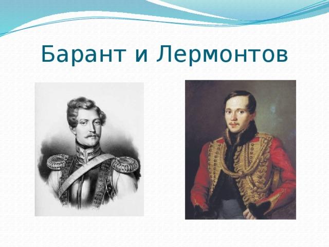 Барант и Лермонтов