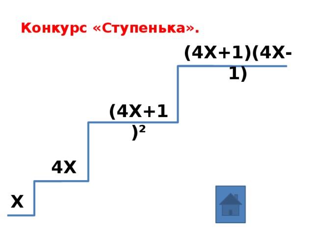 Конкурс «Ступенька». (4Х+1)(4Х-1) (4Х+1)² 4Х Х