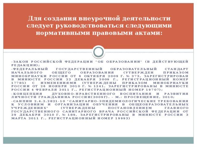 Для создания внеурочной деятельности следует руководствоваться следующими нормативными правовыми актами:   -Закон Российской Федерации