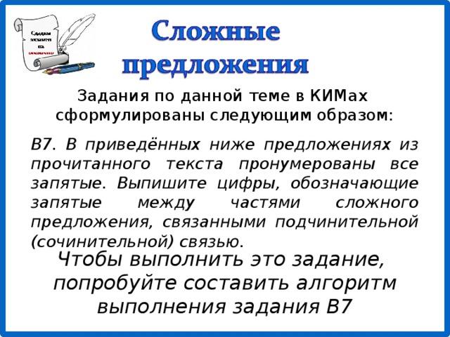 Урок русского языка по теме Однородные члены предложения