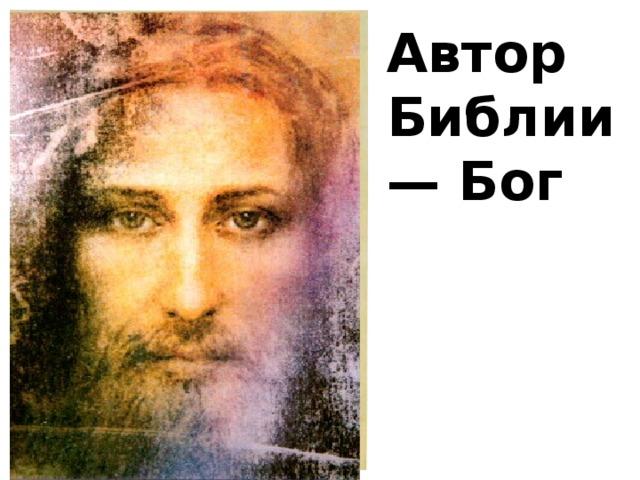 Автор Библии — Бог