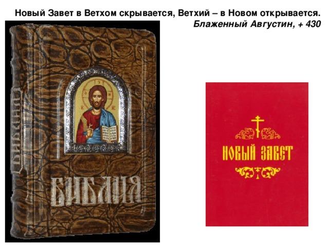 Новый Завет в Ветхом скрывается, Ветхий – в Новом открывается.  Блаженный Августин, + 430