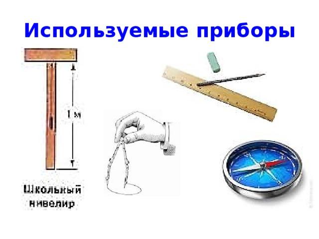 Используемые приборы