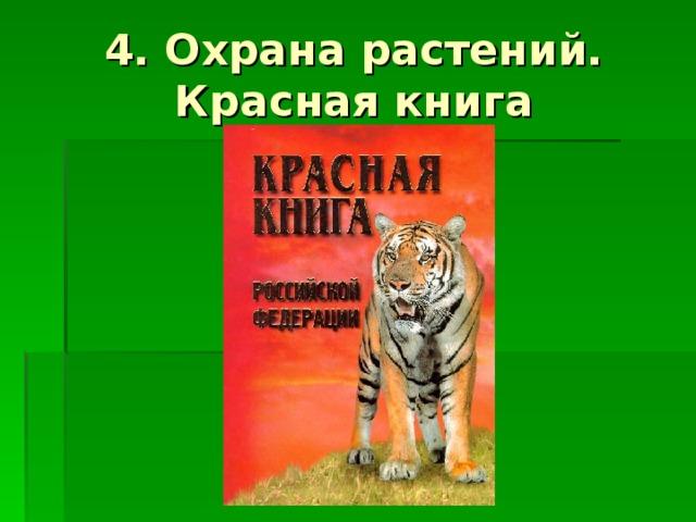 4. Охрана растений. Красная книга