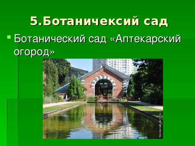 5.Ботаничексий сад