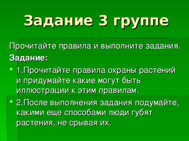 Задание 3 группе Прочитайте правила и выполните задания. Задание: