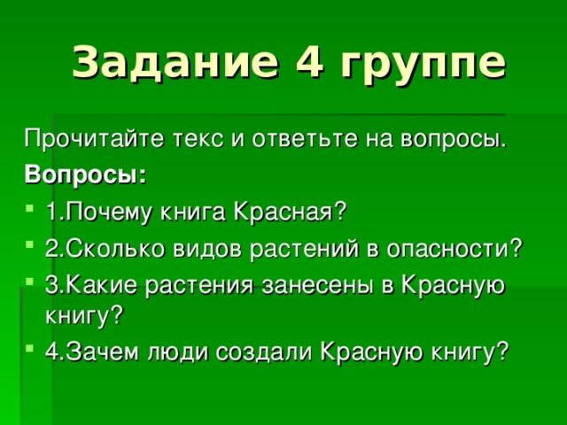 Задание 4 группе Прочитайте текс и ответьте на вопросы. Вопросы: