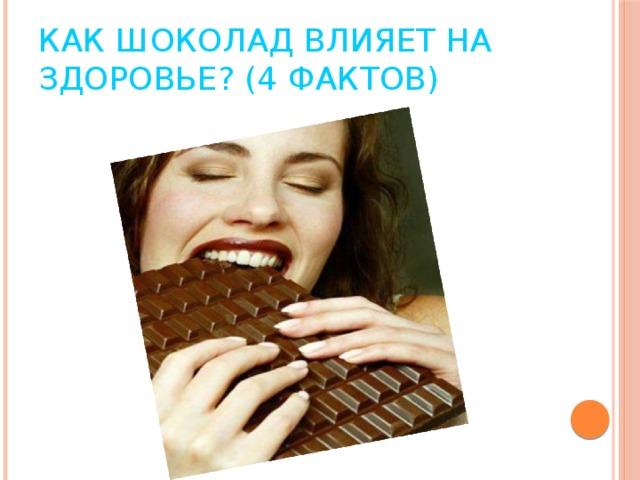 Как шоколад влияет на здоровье? (4 фактов)
