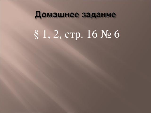 § 1, 2, стр. 16 № 6