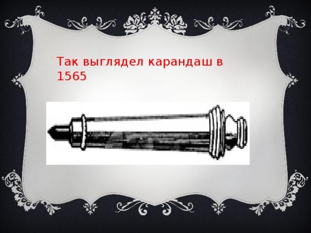 Так выглядел карандаш в 1565