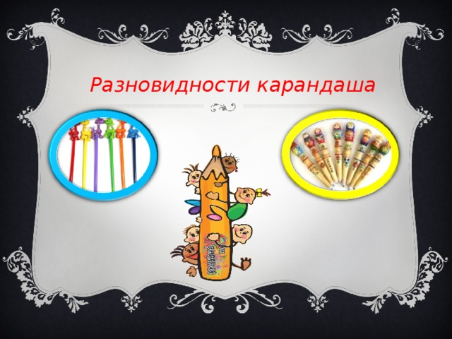 Разновидности карандаша