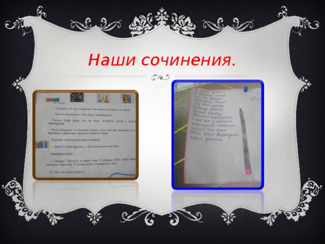 Наши сочинения.