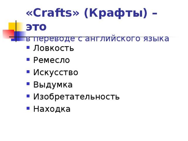 « Crafts » (Крафты) – это  в переводе с английского языка