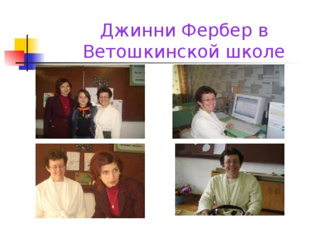 Джинни Фербер в Ветошкинской школе