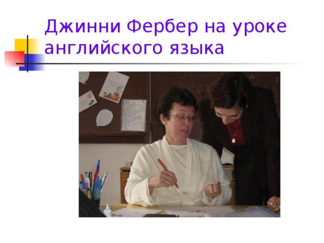 Джинни Фербер на уроке английского языка