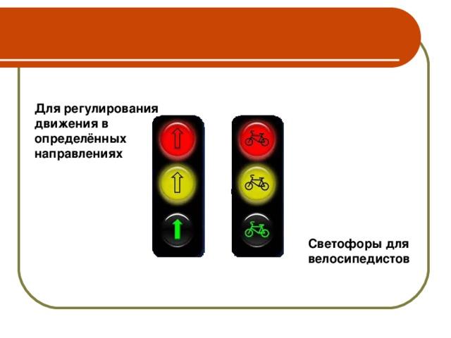Светофоры бывают с вертикальным и горизонтальным расположением сигналов С дополнительными секциями