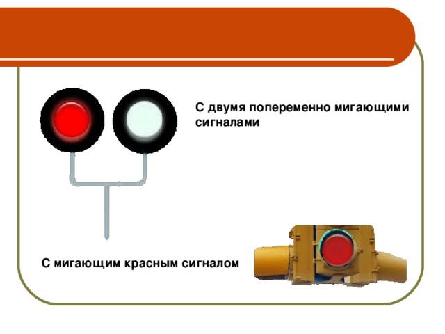 Для регулирования движения в определённых направлениях Светофоры для велосипедистов