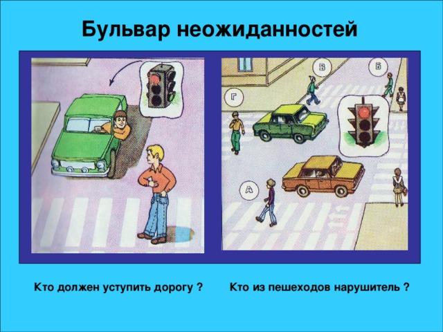 Бульвар неожиданностей Как должен поступить пешеход, если зелёный сигнал светофора включился в тот момент, когда в близи находился автомобиль? Можно ли так переходить дорогу?