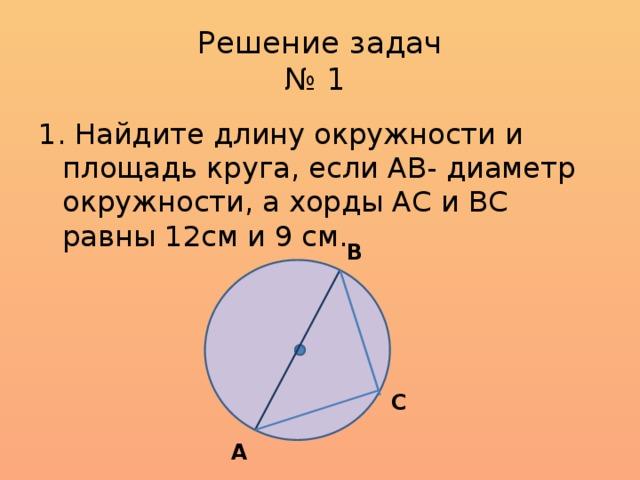 Задачи по геометрии с решением окружность задачи по математике с решениями и выводами