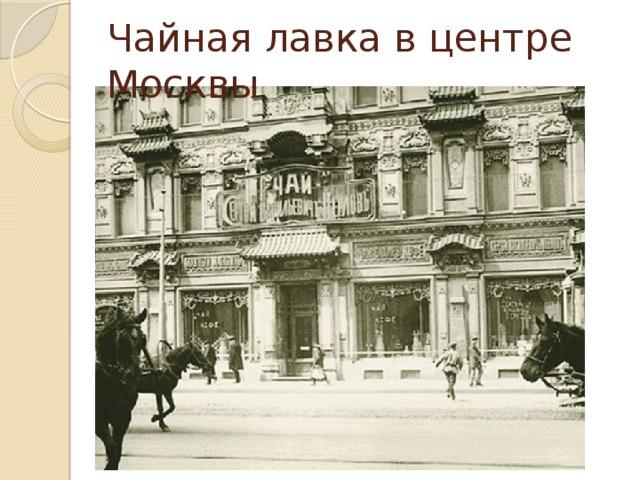 Чайная лавка в центре Москвы