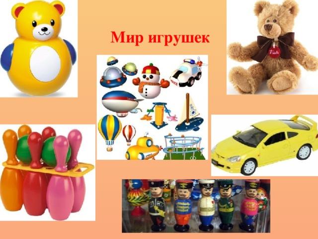 Мир игрушек