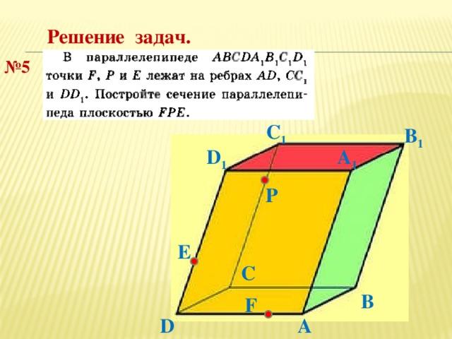 Решение задач. № 5 С 1 В 1 D 1 А 1 P E C В F А D