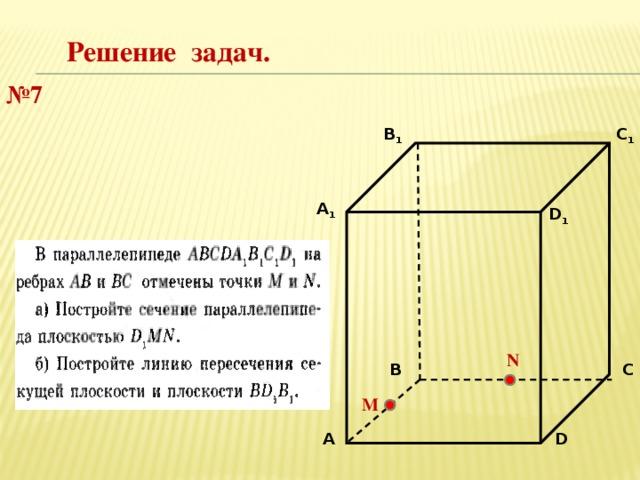 Решение задач. № 7 C 1 В 1 А 1 D 1 N В С М А D
