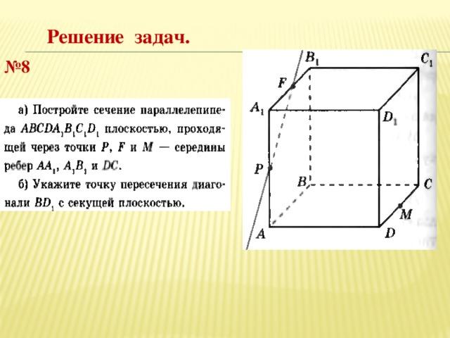 Решение задач. № 8
