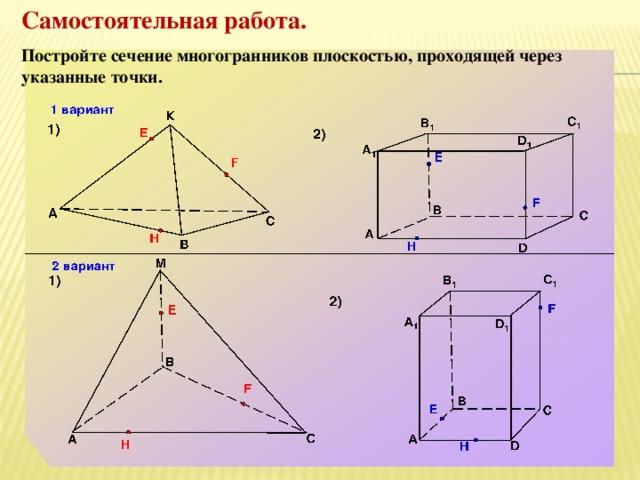 Самостоятельная работа. Постройте сечение многогранников плоскостью, проходящей через указанные точки.