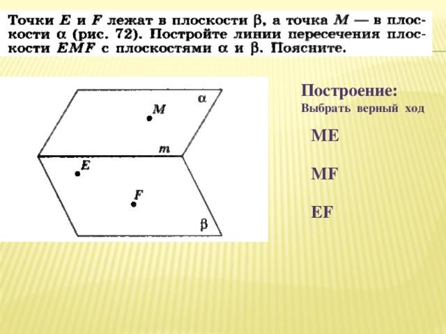 Построение: Выбрать верный ход МЕ MF EF