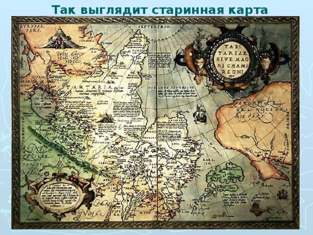 Так выглядит старинная карта