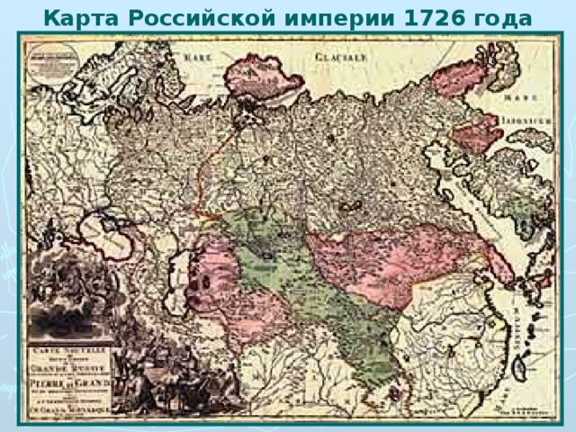 Карта Российской империи 1726 года