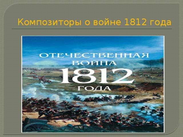Композиторы о войне 1812 года