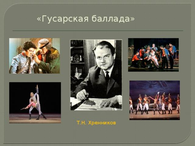 «Гусарская баллада» Т.Н. Хренников