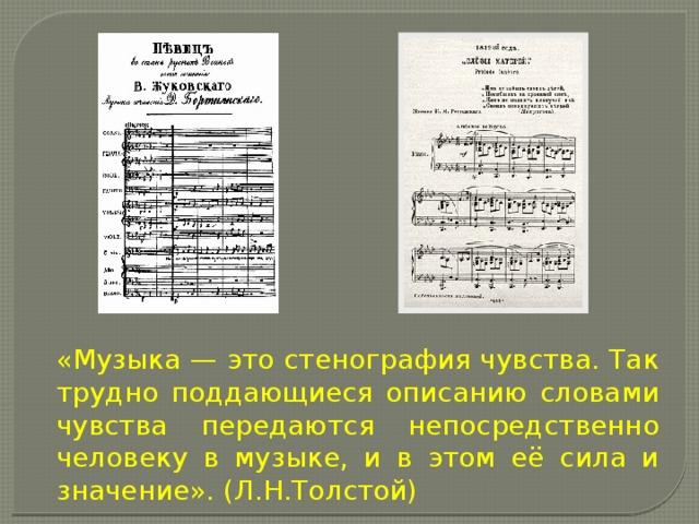 «Музыка — это стенография чувства. Так трудно поддающиеся описанию словами чувства передаются непосредственно человеку в музыке, и в этом её сила и значение». (Л.Н.Толстой)