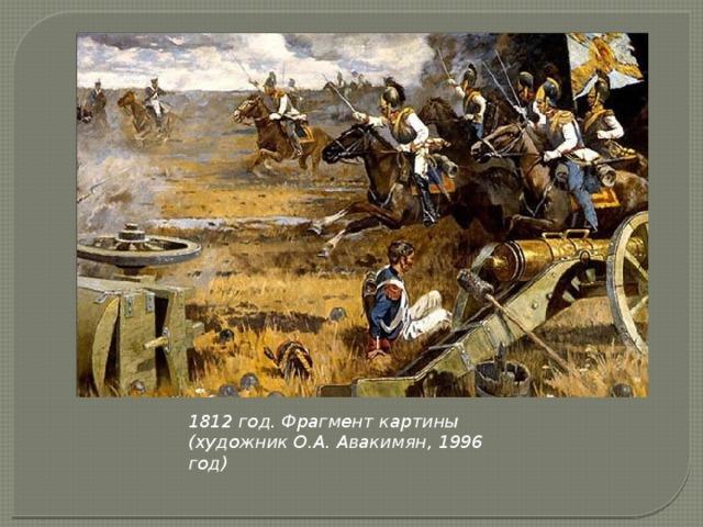 1812 год. Фрагмент картины (художник О.А. Авакимян, 1996 год)