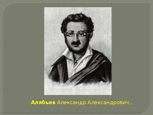 Алябьев Александр Александрович ...