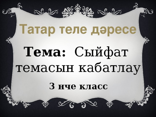 Татар теле дәресе   Тема: Сыйфат темасын кабатлау 3 нче класс