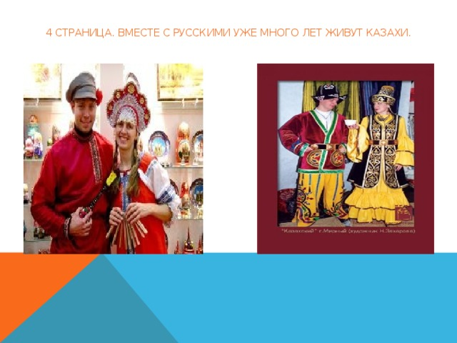 4 страница. Вместе с русскими уже много лет живут казахи.