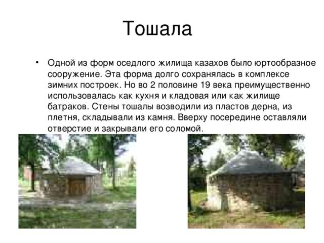 Тошала